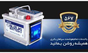 گارانتی و خدمات پس از فروش باتری های سوزوکی